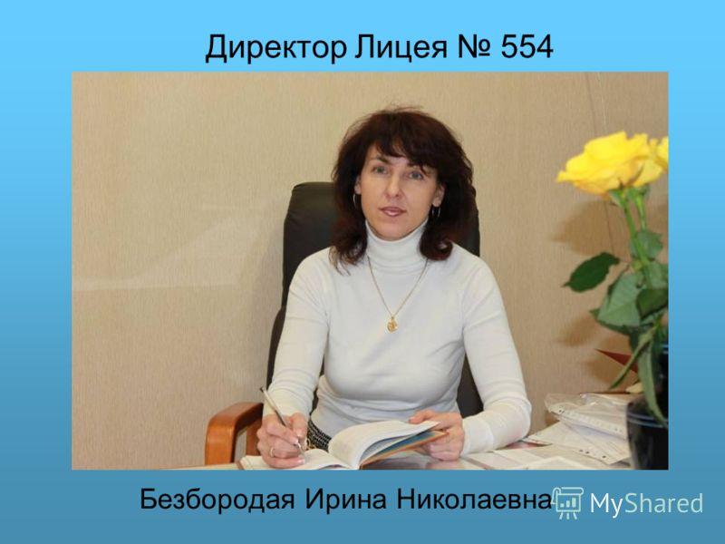 Директор Лицея 554 Безбородая Ирина Николаевна