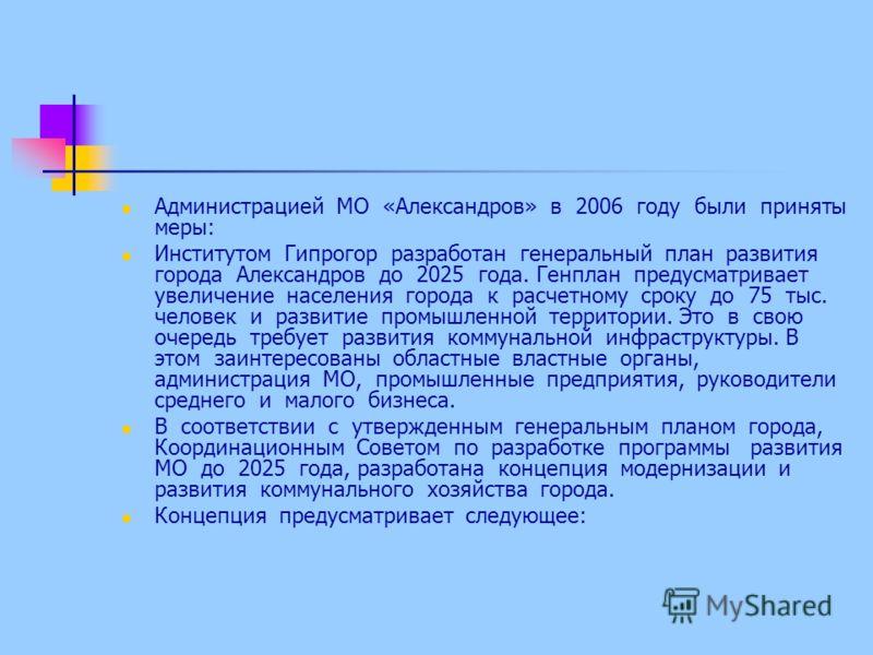 Администрацией МО «Александров» в 2006 году были приняты меры: Институтом Гипрогор разработан генеральный план развития города Александров до 2025 года. Генплан предусматривает увеличение населения города к расчетному сроку до 75 тыс. человек и разви