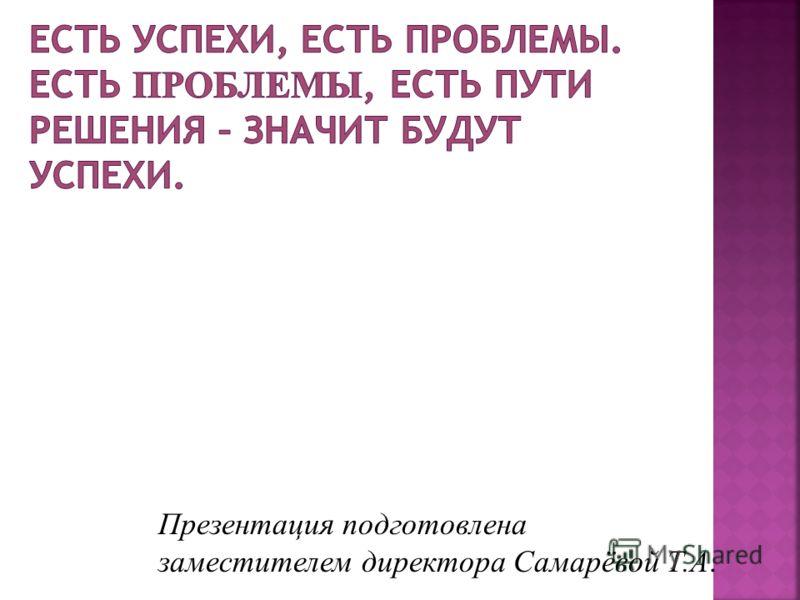Презентация подготовлена заместителем директора Самарёвой Т.А.