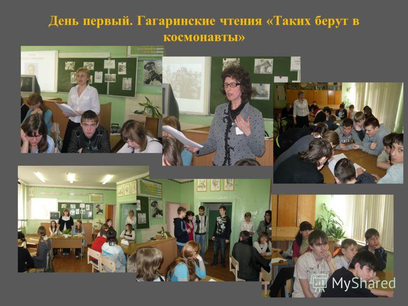 День первый. Гагаринские чтения «Таких берут в космонавты»