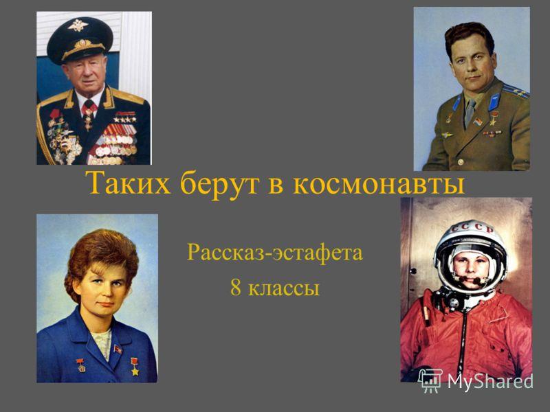 Таких берут в космонавты Рассказ-эстафета 8 классы