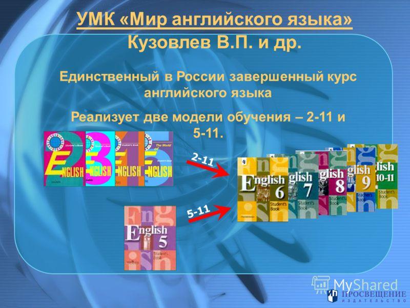 УМК «Мир английского языка» Кузовлев В.П. и др. Реализует две модели обучения – 2-11 и 5-11. Единственный в России завершенный курс английского языка 5-11 2-11