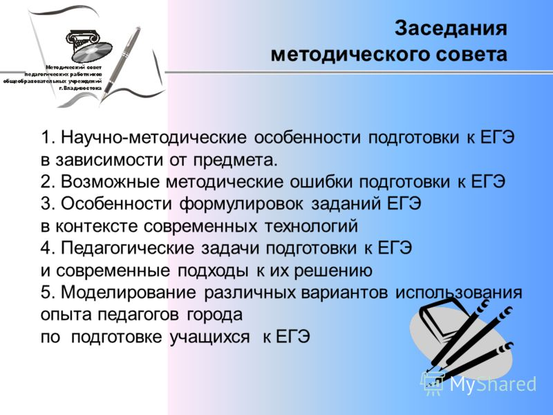 Заседания методического совета 1. Научно-методические особенности подготовки к ЕГЭ в зависимости от предмета. 2. Возможные методические ошибки подготовки к ЕГЭ 3. Особенности формулировок заданий ЕГЭ в контексте современных технологий 4. Педагогическ
