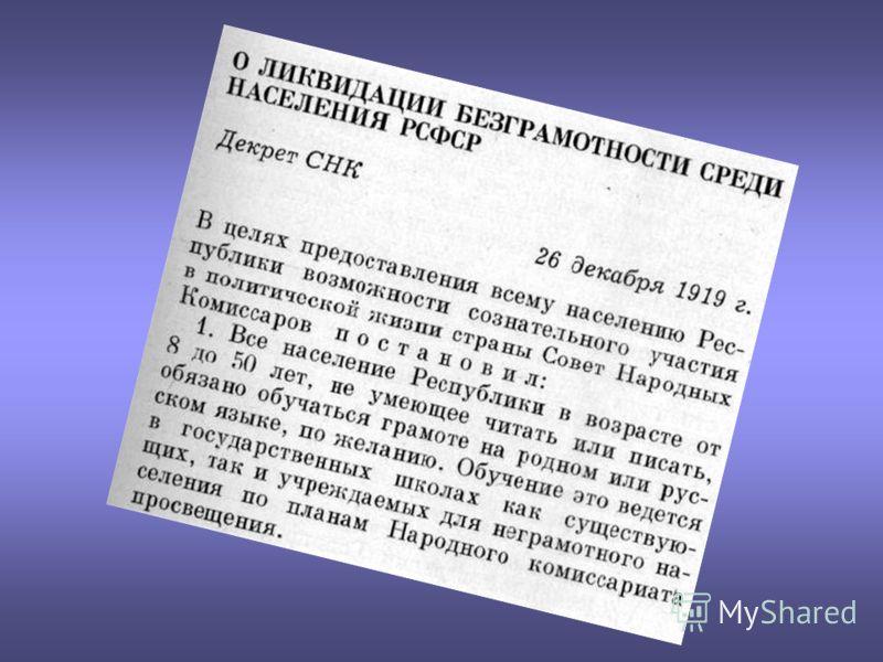 Ликвидация безграмотности… Необходимость обучения была обусловлена декретом от 26 декабря 1919 года «О ликвидации безграмотности среди населения РСФСР» Декрет от 26 декабря 1919 года Декрет от 26 декабря 1919 года I – период школьной истории