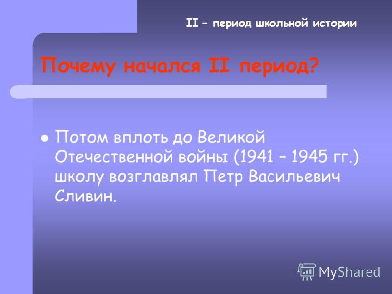 Почему начался II период? В дальнейшем новым директором стал Д. Дульцов, но он проработал, по всей видимости, недолго, так как «его забрали по линии НКВД». (В это время проходила череда репрессий, что не могло не затронуть и Красулинскую школу). II –