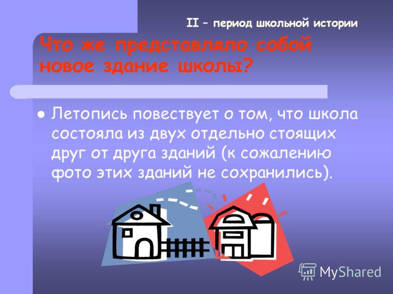 Почему начался II период? Потом вплоть до Великой Отечественной войны (1941 – 1945 гг.) школу возглавлял Петр Васильевич Сливин. II – период школьной истории
