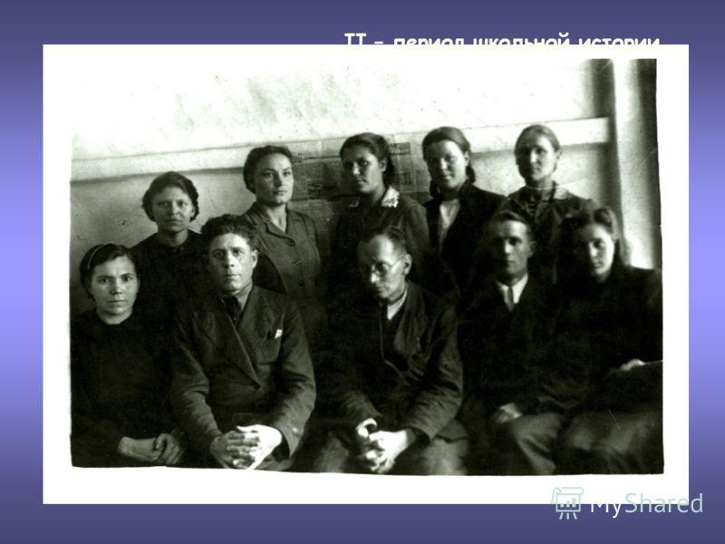 Коллектив учителей. Реальная фотография. II – период школьной истории
