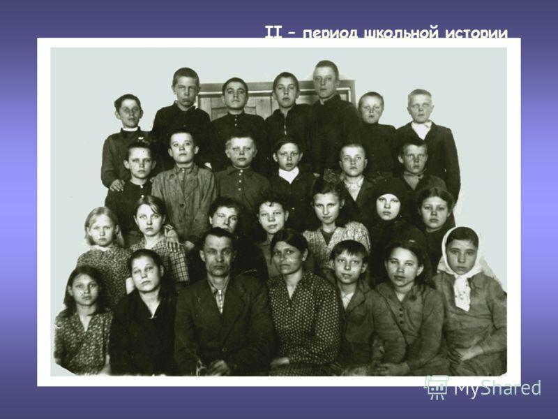 Ученики школы… Реальная фотография. II – период школьной истории