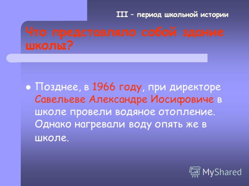 Что представляло собой здание школы? Отопление в школе, как сообщает учитель физики Мишиной Нина Григорьевна, долгое время работающая в школе, и бывшая ее выпускница, было печное. Школа отапливалась большими круглыми печами, около которых на перемена