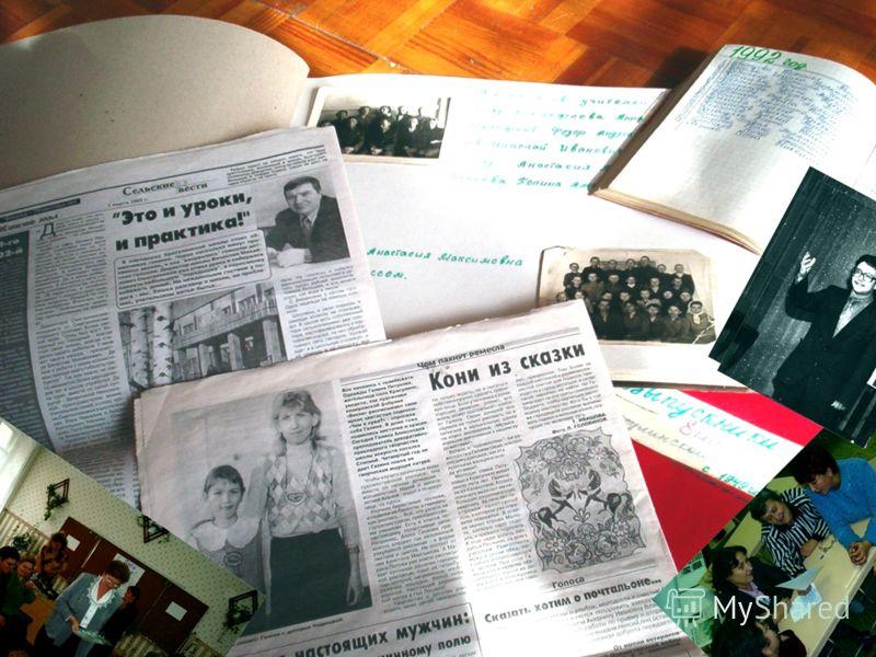 В основу истории были положены: Сохранившиеся архивы школы, начиная с 1949 года Статьи из газет, печатные и письменные документы Фото и видео сюжеты Интервью и опросы жителей села и выпускников школы