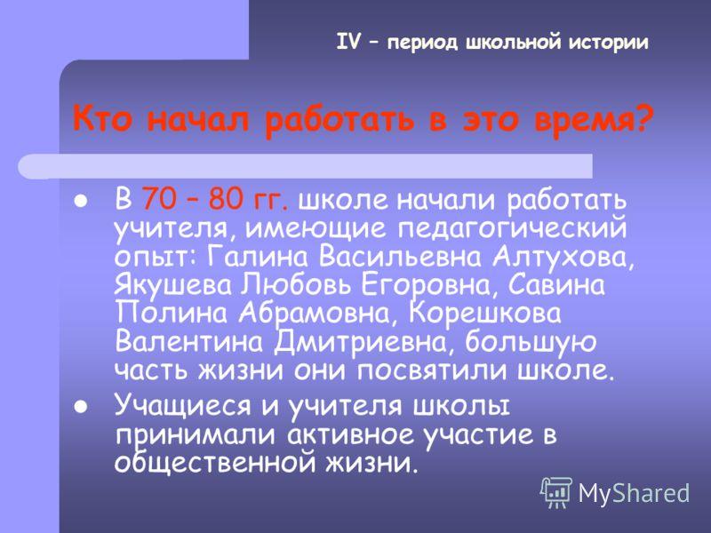 Наш директор… С 1983 года и по данный момент во главе школы - Сметанников Вячеслав Михайлович, бывший выпускник школы. IV – период школьной истории