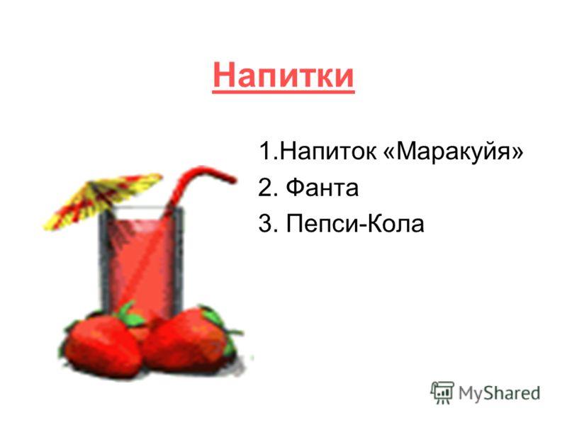 Напитки 1.Напиток «Маракуйя» 2. Фанта 3. Пепси-Кола