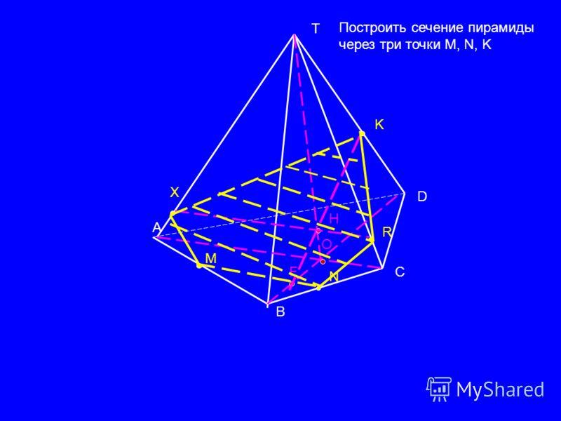 A B C D T M N K F O H X R Построить сечение пирамиды через три точки M, N, K