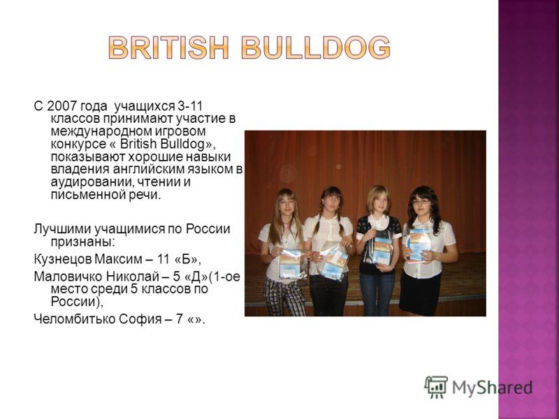 С 2007 года учащихся 3-11 классов принимают участие в международном игровом конкурсе « British Bulldog», показывают хорошие навыки владения английским языком в аудировании, чтении и письменной речи. Лучшими учащимися по России признаны: Кузнецов Макс