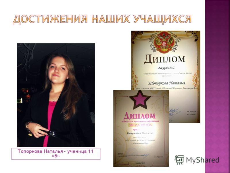 Топоркова Наталья – ученица 11 «Б»