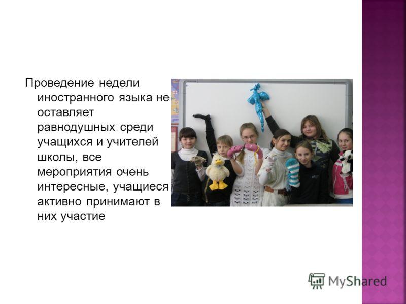Проведение недели иностранного языка не оставляет равнодушных среди учащихся и учителей школы, все мероприятия очень интересные, учащиеся активно принимают в них участие