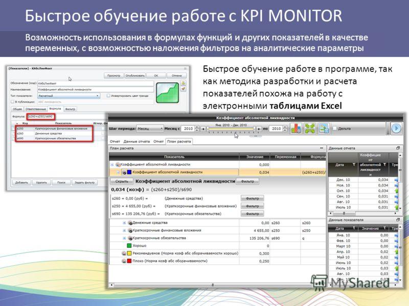 Быстрое обучение работе с KPI MONITOR Возможность использования в формулах функций и других показателей в качестве переменных, с возможностью наложения фильтров на аналитические параметры Быстрое обучение работе в программе, так как методика разработ