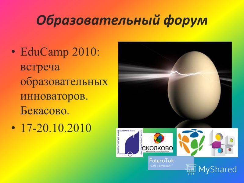 Образовательный форум EduCamp 2010: встреча образовательных инноваторов. Бекасово. 17-20.10.2010