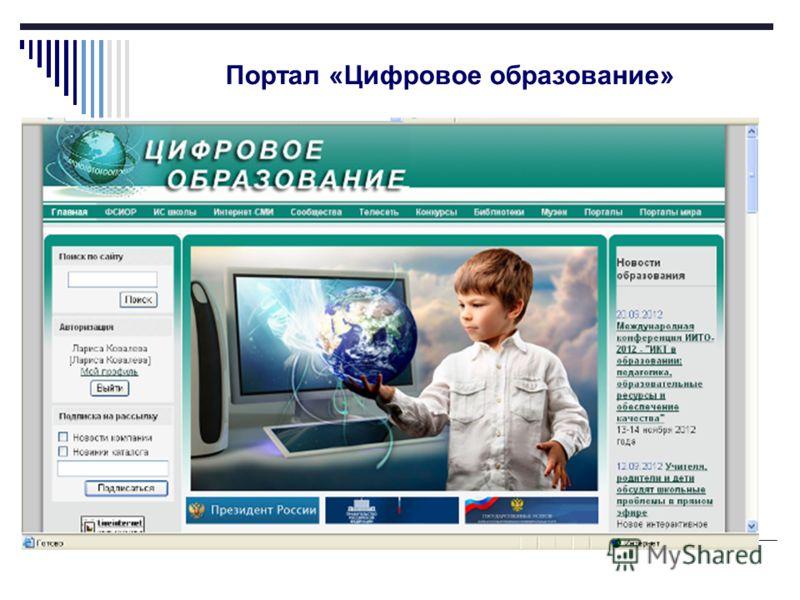 Портал «Цифровое образование»