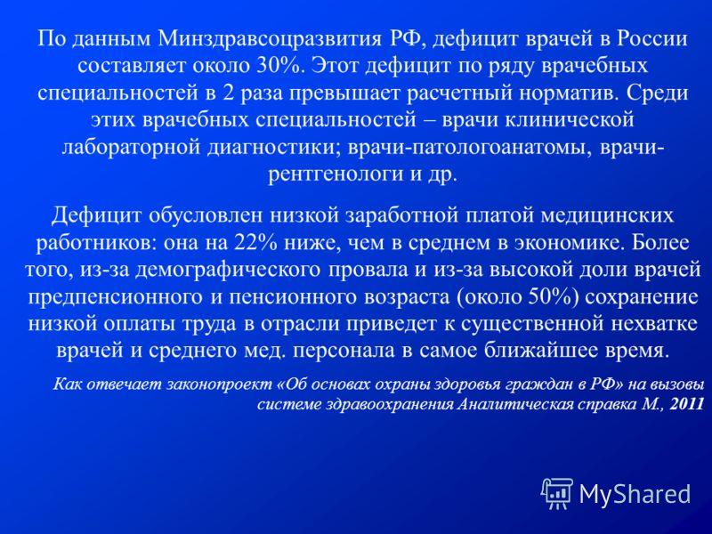 По данным Минздравсоцразвития РФ, дефицит врачей в России составляет около 30%. Этот дефицит по ряду врачебных специальностей в 2 раза превышает расчетный норматив. Среди этих врачебных специальностей – врачи клинической лабораторной диагностики; вра