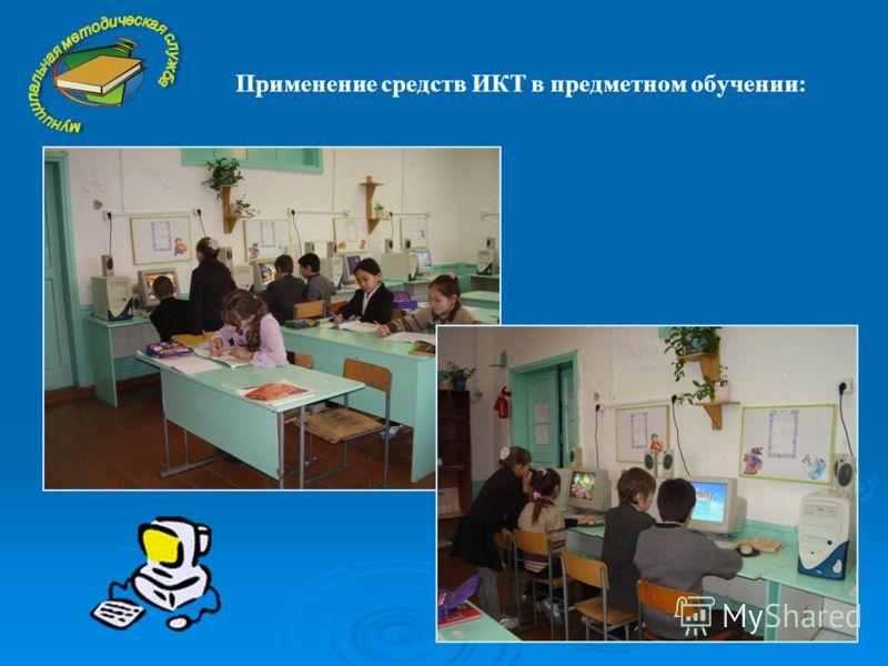 Применение средств ИКТ в предметном обучении: