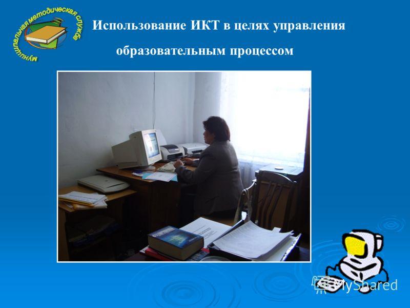 Использование ИКТ в целях управления образовательным процессом