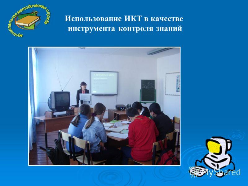 Использование ИКТ в качестве инструмента контроля знаний