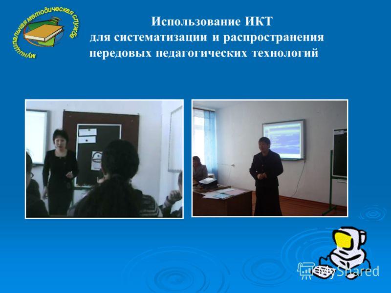 Использование ИКТ для систематизации и распространения передовых педагогических технологий