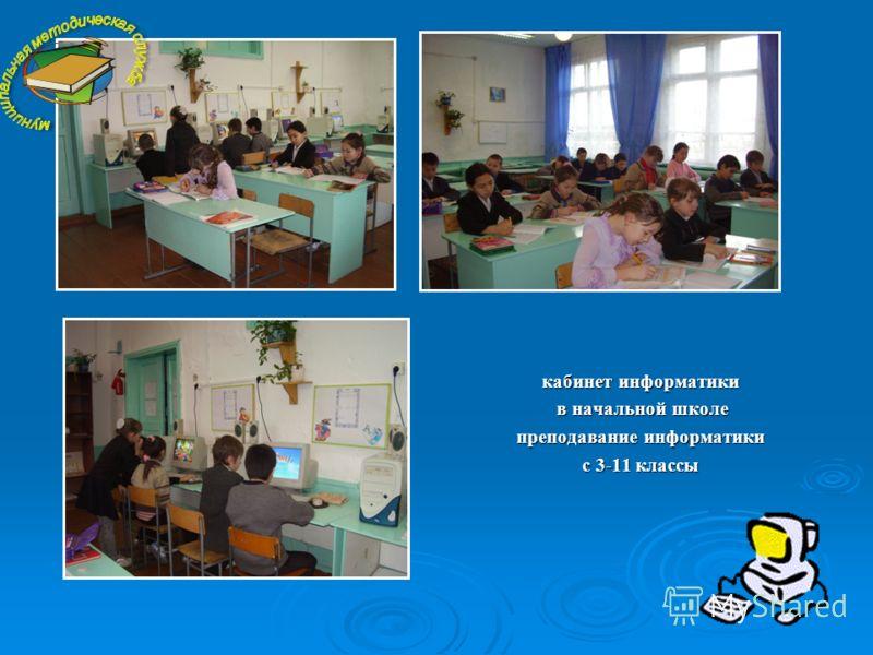 кабинет информатики в начальной школе в начальной школе преподавание информатики с 3-11 классы