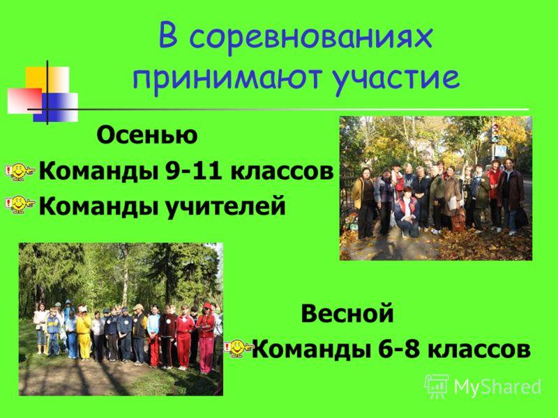 В соревнованиях принимают участие Осенью Команды 9-11 классов Команды учителей Весной Команды 6-8 классов