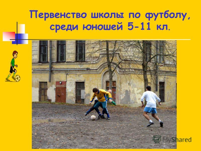Первенство школы по футболу, среди юношей 5-11 кл.