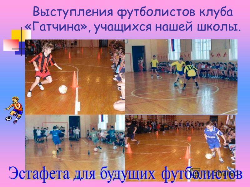 Выступления футболистов клуба «Гатчина», учащихся нашей школы.
