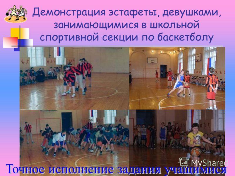 Демонстрация эстафеты, девушками, занимающимися в школьной спортивной секции по баскетболу