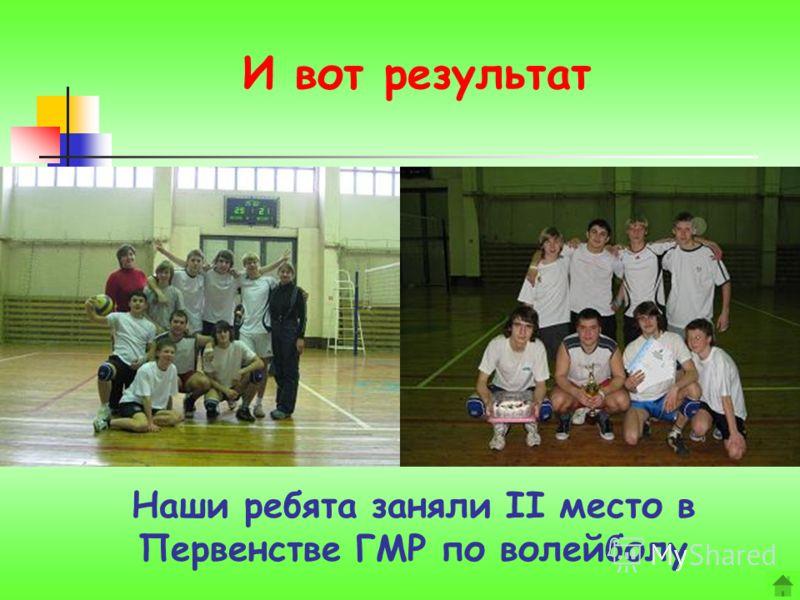 И вот результат Наши ребята заняли II место в Первенстве ГМР по волейболу