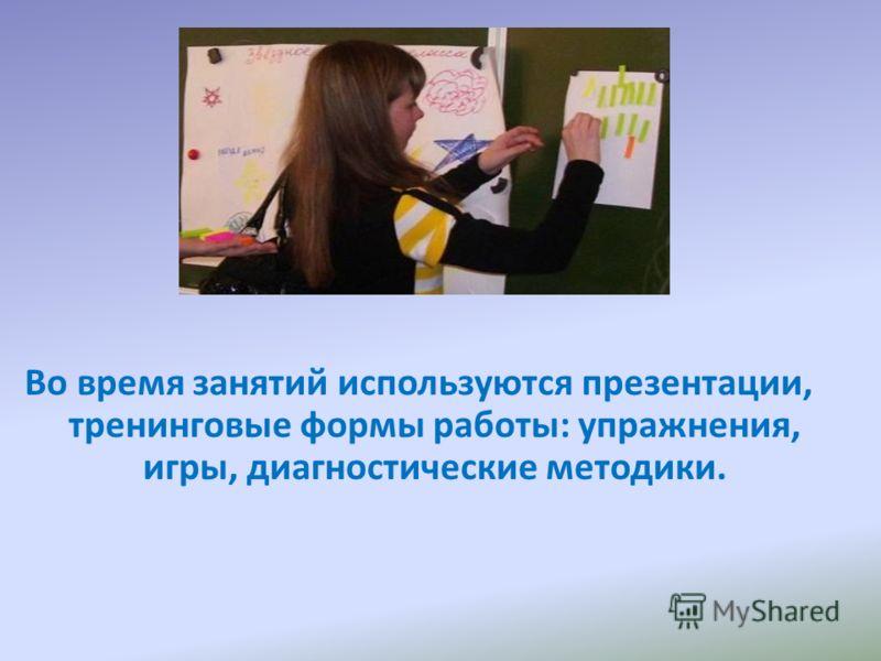 Во время занятий используются презентации, тренинговые формы работы: упражнения, игры, диагностические методики.