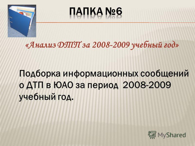 «Анализ ДТП за 2008-2009 учебный год» Подборка информационных сообщений о ДТП в ЮАО за период 2008-2009 учебный год.