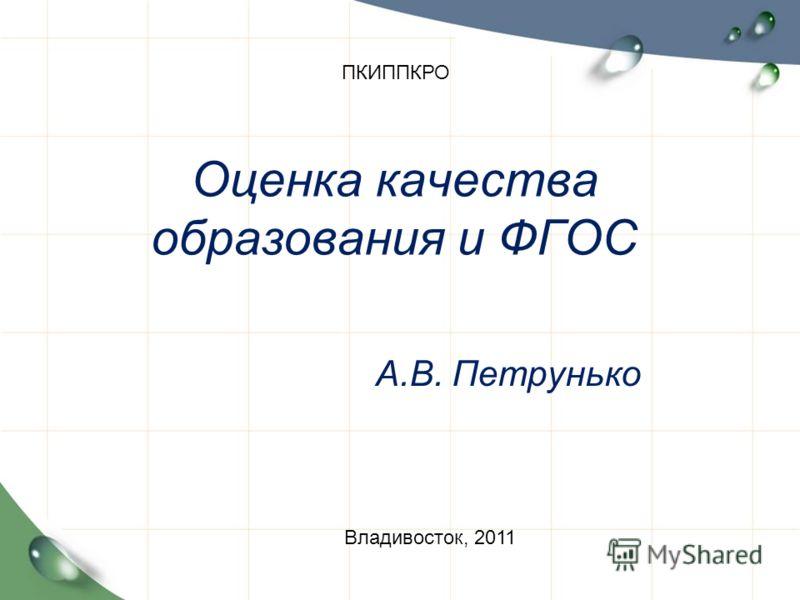 Оценка качества образования и ФГОС А.В. Петрунько ПКИППКРО Владивосток, 2011