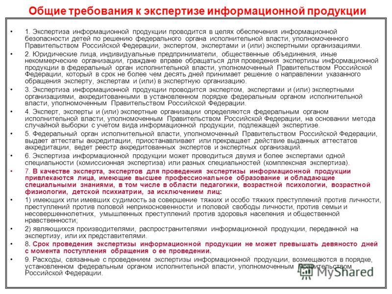Общие требования к экспертизе информационной продукции 1. Экспертиза информационной продукции проводится в целях обеспечения информационной безопасности детей по решению федерального органа исполнительной власти, уполномоченного Правительством Россий