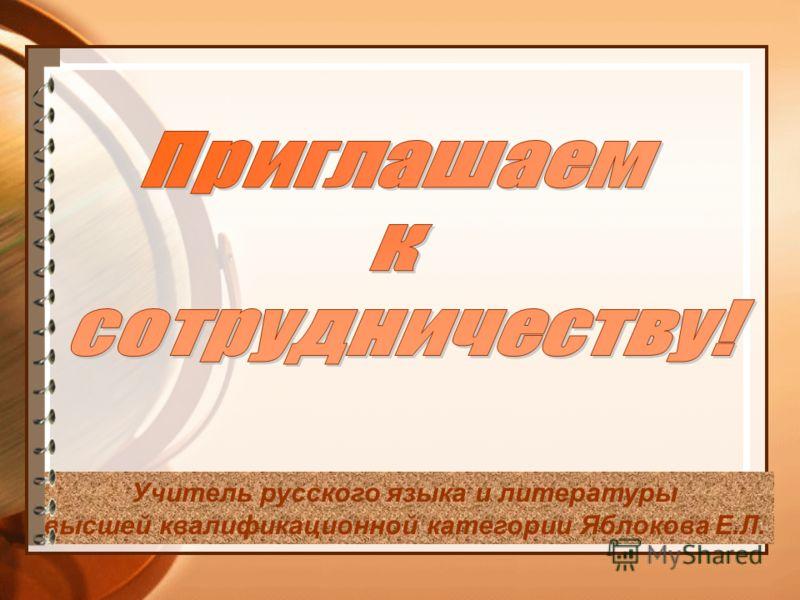 Учитель русского языка и литературы высшей квалификационной категории Яблокова Е.Л.