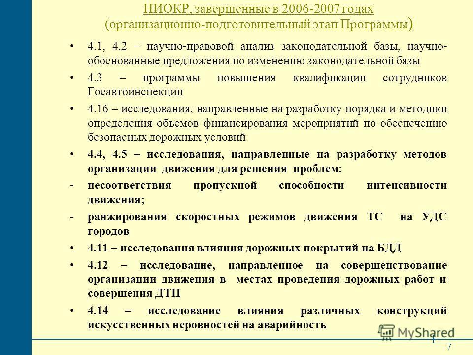 7 НИОКР, завершенные в 2006-2007 годах (организационно-подготовительный этап Программы ) 4.1, 4.2 – научно-правовой анализ законодательной базы, научно- обоснованные предложения по изменению законодательной базы 4.3 – программы повышения квалификации