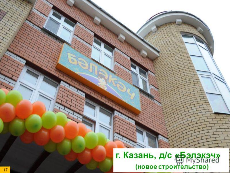 17 г. Казань, д/с «Бэлэкэч» (новое строительство)