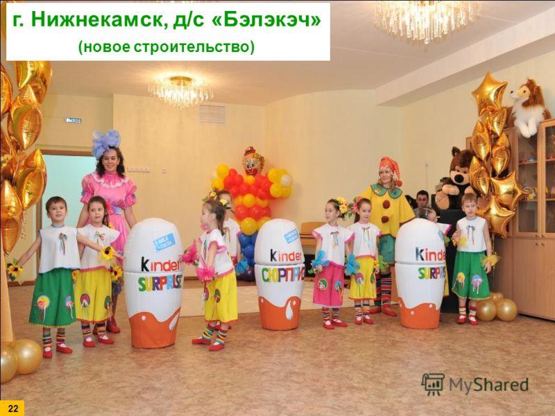г. Нижнекамск, д/с «Бэлэкэч» (новое строительство) 22