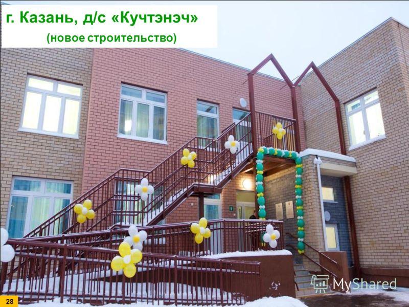 г. Казань, д/с «Кучтэнэч» (новое строительство) 28