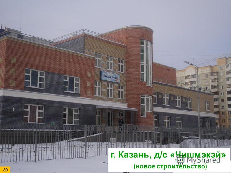 г. Казань, д/с «Чишмэкэй» (новое строительство) 30