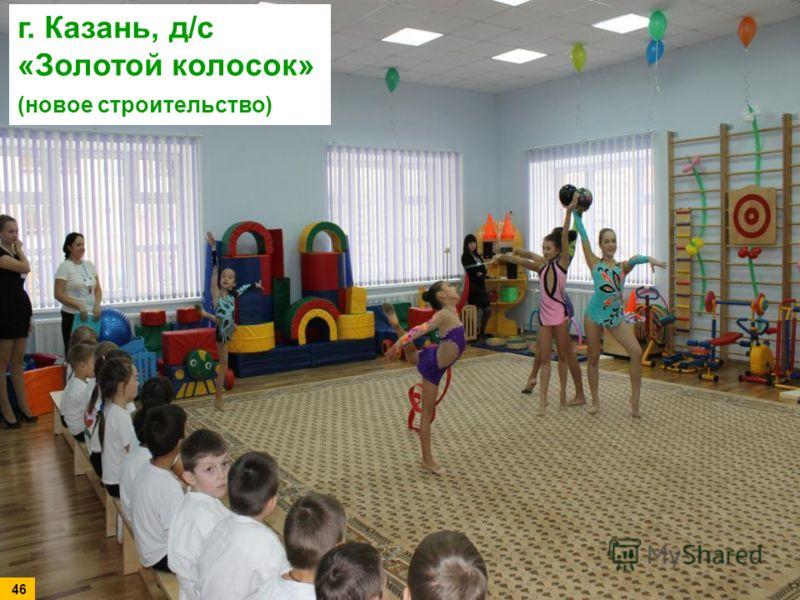 г. Казань, д/с «Золотой колосок» (новое строительство) 46