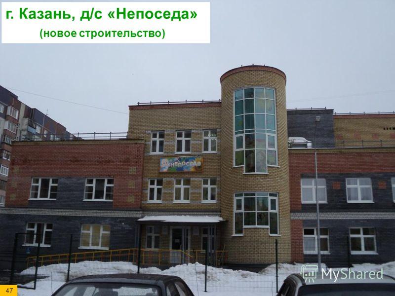 г. Казань, д/с «Непоседа» (новое строительство) 47