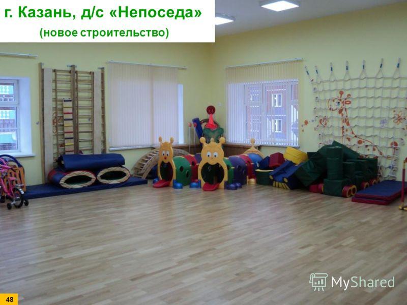 г. Казань, д/с «Непоседа» (новое строительство) 48