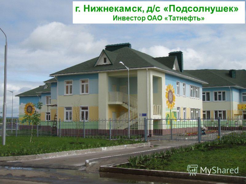 г. Нижнекамск, д/с «Подсолнушек» Инвестор ОАО «Татнефть»