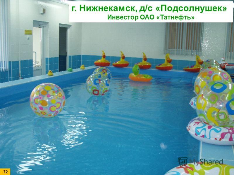 г. Нижнекамск, д/с «Подсолнушек» Инвестор ОАО «Татнефть» 72