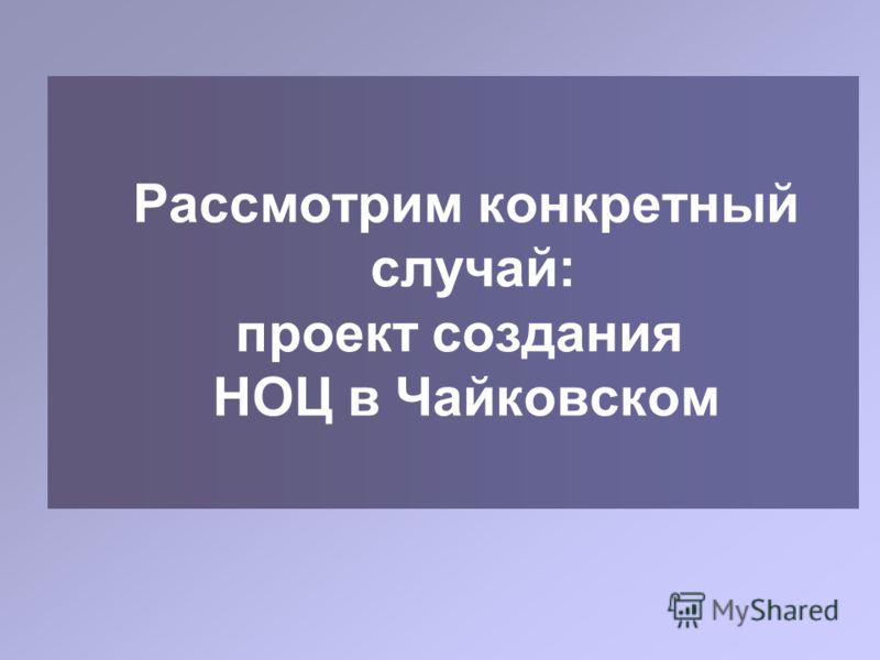 Рассмотрим конкретный случай: проект создания НОЦ в Чайковском